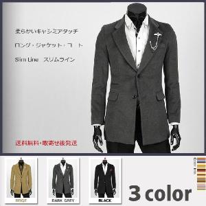 メンズ スリムライン カシミヤタッチ コート アルパカ ロング・ジャケット ブラック、ダークグレー、ベージュの3色 shdcoat2|coconoco