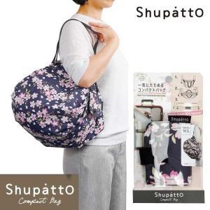 エコバッグ シュパット 和風柄 桜 紺色 ピンク色 ネイビー コンパクトサイズ 折りたたみ 小さくたためる ポータブル バッグ コンパクトバッグ Shupatto|coconoco