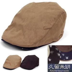 ハンチング 久留米絣 スエード 生地 無地 メンズ レディース ハンチング キャップ 秋冬 帽子 フリーサイズ58cm 2色 ブラック、キャメル coconoco