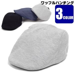 ハンチング 帽子 メンズ スポーティー 無地 グレー 灰色 ワッフルバックリブ ハンチングキャップ ハンチング帽 フリーサイズ (58cm) 調整可能|coconoco