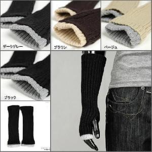 アームウォーマー ニット 男女兼用 指先が自由に使える あったか 手袋  ソリッド レイヤード 4カラー  wmr02|coconoco