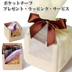 ポケットチーフ プレゼント ラッピング サービス!|coconoco