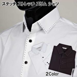 ドレスシャツ 伸びるストレッチ生地 ステッチ 装飾 長袖 ワイシャツ スリムライン シャツ 黒と白 2色|coconoco