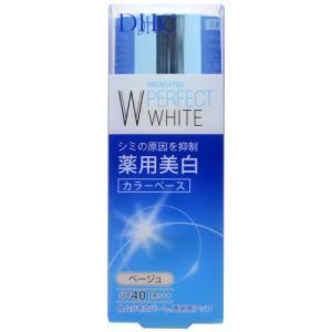 【DHC】薬用パーフェクトホワイト カラーベース ベージュ <薬用化粧下地> 30g coconoki