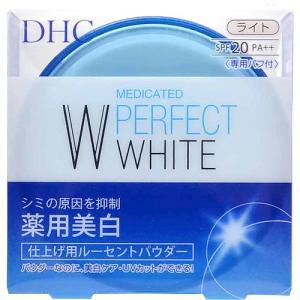 【DHC】 薬用パーフェクトホワイト ルーセントパウダー〈ライト〉 8g coconoki
