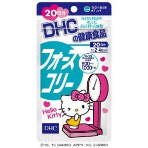 【DHC】フォースコリー 80粒 20日分 dhc002(ハローキティデザイン)