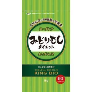 賞味期限2020年1月   キングバイオ みどりむしダイエット 60粒   ※アウトレット品の為、返品・交換・キャンセルはご容赦願います coconoki