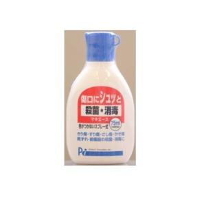【第2類医薬品】 マキエース 75ml ※お取り寄せ商品です...