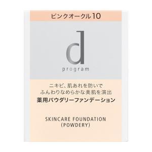 資生堂 d プログラム 薬用 パウダリーファンデーション ピンクオークル10 (レフィル)10.5g<1個に限りメール便可>|coconoki