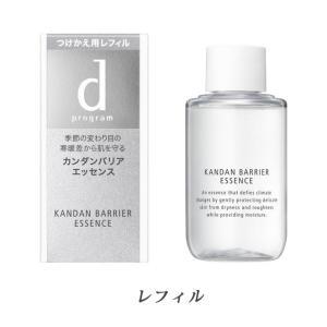 資生堂 dプログラム カンダンバリア エッセンス 40mL(レフィル) <敏感肌用保湿美容液> 無香料|coconoki