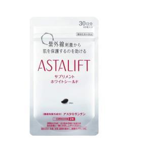 【メール便可】富士フイルム アスタリフト サプリメント ホワイトシールド (約30日分 60粒) 飲む紫外線ケア アスタキサンチン 機能性表示食品 FUJIFILM|coconoki