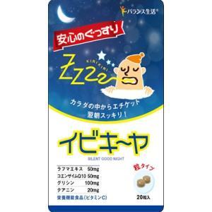 【バランス生活】 イビキ〜ヤ  20粒 ※お取り寄せ商品の為、発送まで数日お時間をいただきます。 coconoki