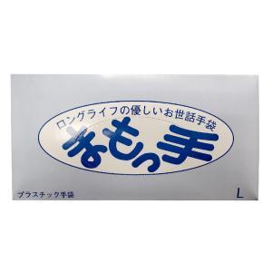 まもっ手 Lサイズ  100枚入  使い捨て プラスチック手袋|coconoki