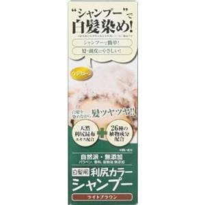 利尻昆布 カラーシャンプー (シャンプー・染毛料) 【ライトブラウン】 《白髪用》 200g|coconoki