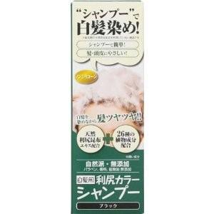 利尻昆布 カラーシャンプー (シャンプー・染毛料) 【ブラック】 《白髪用》 200g|coconoki
