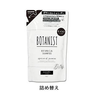 BOTANIST ボタニカルシャンプー モイスト (詰め替えパウチ) 440ml※代引きお取引は承れません|coconoki