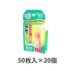 くるっとバン 指先用 50枚入×20 ※お取り寄せ商品の為、発送まで数日お時間を頂きます|coconoki