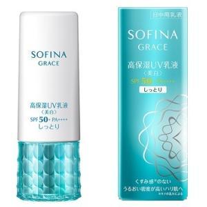 花王 ソフィーナグレイス 高保湿UV乳液(美白) しっとり 30g SPF50+ PA++++|coconoki