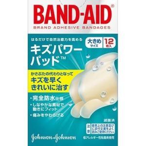 バンドエイド キズパワーパッド 大きめサイズ 12枚|coconoki