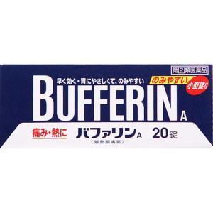 【指定第2類医薬品】《ライオン》バファリンA 20錠 (解熱鎮痛薬)|coconoki