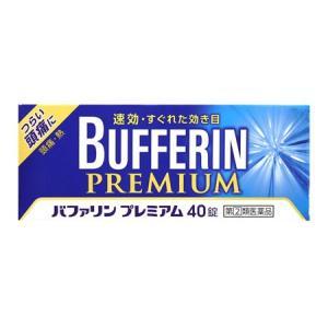 【指定第2類医薬品】バファリンプレミアム40錠≪ライオン≫|coconoki