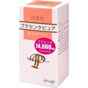 プラセンタピュア 60P  ※お取り寄せ商品の為、発送まで数日お時間いただきます 高濃度のプラセンタ原末を1カプセルあたり200mg含有|coconoki