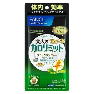 【ファンケル】大人のカロリミット 60粒(15日分>【4個までメール便可】|coconoki