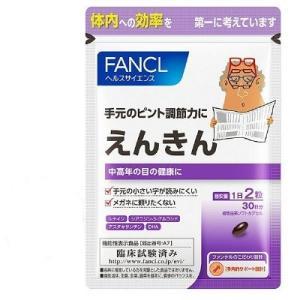 FANCL ファンケル えんきん【30日分】<4個までメール便発送可>|coconoki