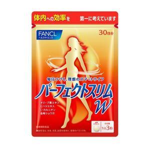 ファンケル FANCL  パーフェクトスリムW  30日分 <90粒>(2個までメール便発送可>|coconoki