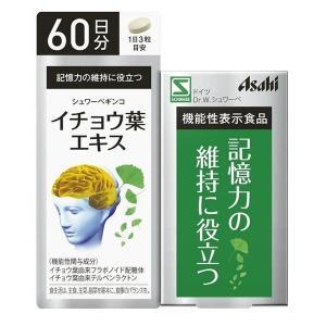 アサヒ シュワーベギンコ イチョウ葉エキス [180粒] 特定機能性食品|coconoki