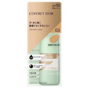 【限定品】 カネボウ コフレドール クリアWPリクイドUVn  #03 (健康的な肌の色) 18ml SPF50 ・PA+++<2個までメール便発送可>|coconoki