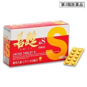 【第3類医薬品】【日邦薬品工業】若甦錠S 480錠|coconoki