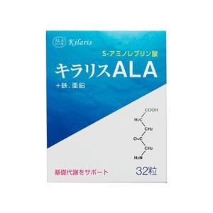 キラリスALA 32粒    【日邦薬品工業】|coconoki