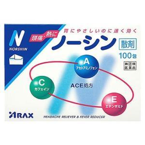 【指定第2類医薬品】ノーシン散剤100包≪アラクス≫|coconoki