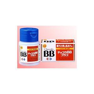 【第3類医薬品】チョコラBB   プラス[250錠] (お一人様3点まで)