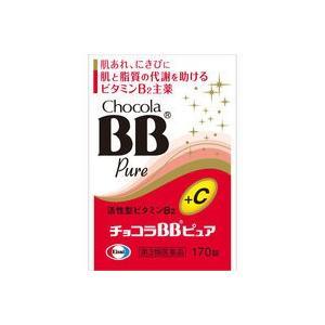チョコラBBピュア 170錠【第3類医薬品】