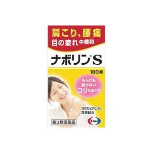 【第3類医薬品】ナボリンS 180錠 |coconoki