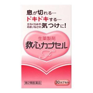 【第2類医薬品】救心カプセルF 30P