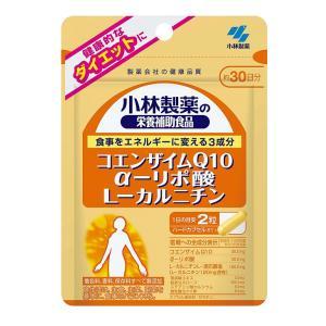 コエンザイムQ10・α-リポ酸・L-カルニチン 60粒(30日分)【小林製薬】
