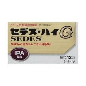 【指定第2類医薬品】セデスハイG 12包|coconoki