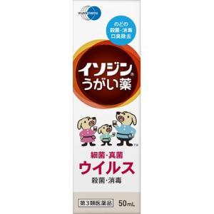 【第3類医薬品】《シオノギ製薬》 イソジンうがい薬 50mL coconoki