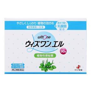 ゼリア新薬工業 第2類医薬品 ウィズワンL 90包の商品画像