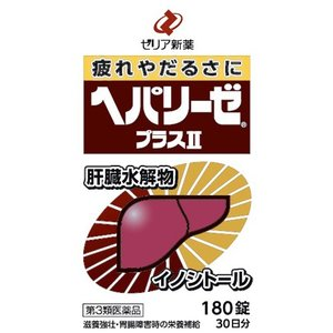 【第3類医薬品】ヘパリーゼ プラスII 180錠|coconoki