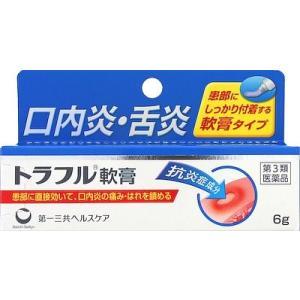 【第3類医薬品】 第一三共ヘルスケア トラフル軟膏 6g coconoki