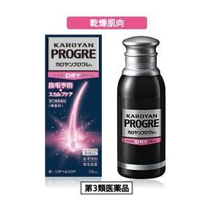 【第3類医薬品】カロヤンプログレ DRY 120ml|coconoki