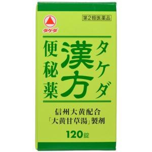 第2類医薬品 タケダ漢方便秘薬 120錠の商品画像|ナビ