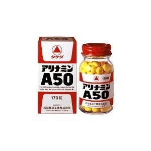【第3類医薬品】アリナミンA50[170錠]|coconoki