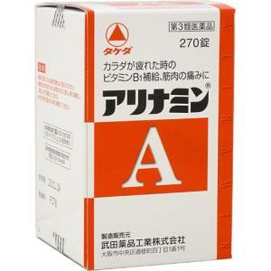 【第3類医薬品】アリナミンA [270錠]|coconoki
