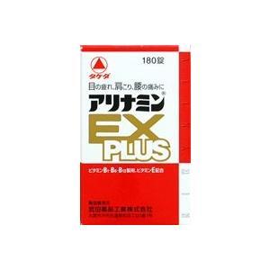 【アウトレット品】【第3類医薬品】箱損傷品使用期限2020年3月 アリナミンEXプラス[180錠]