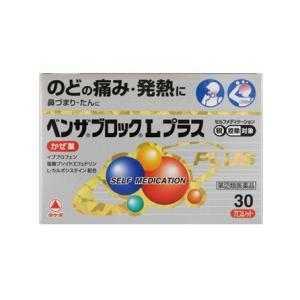 【指定第2類医薬品】ベンザブロックLプラス 30カプレット|coconoki